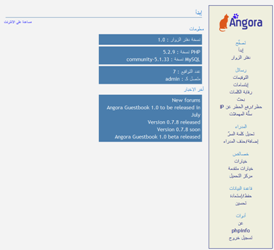 Admin center start page in arabic